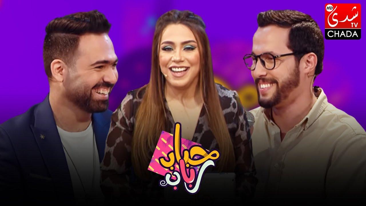 برنامج حباب رباب - الحلقة الـ 19 الموسم الثاني | ياسين لشهب و نور فرواتي | الحلقة كاملة
