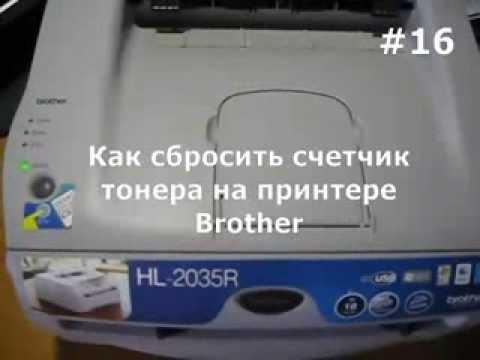 Как сбросить счетчик тонера на принтере Brother DCP 7057R - YouTube