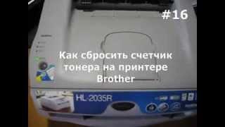Как сбросить счетчик тонера картриджа brother HL-2035 (toner reset)(Этот метод подходит для разных моделей лазерных принтеров Brother. В видео описывается способ сброса счетчика..., 2014-03-12T18:06:02.000Z)