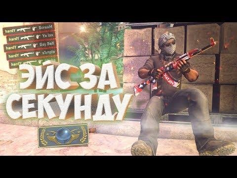 ЭЙС ЗА СЕКУНДУ! | CS:GO МОНТАЖ