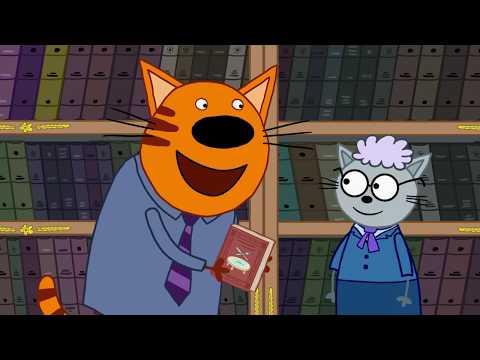 Три кота | Серия 113 | Библиотека | Мультфильмы для детей
