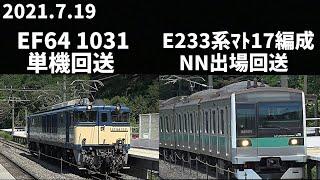 【EF64 1031単機回送&E233系マト17編成NN出場回送】