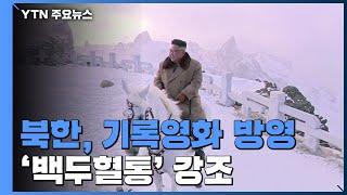 北 '백두혈통' 선전...내부 결속 다지기 총력전 / YTN