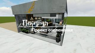 видео Озеленение автосалонов!