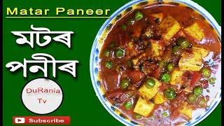 Assamese recipe channels