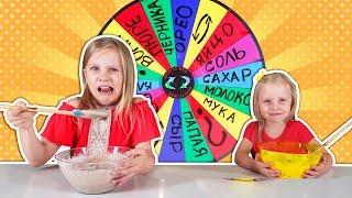 Блинный ЧЕЛЛЕНДЖ или Колесо Фортуны MYSTERY WHEEL OF CAKE CHALLENGE / Николь и Алиса