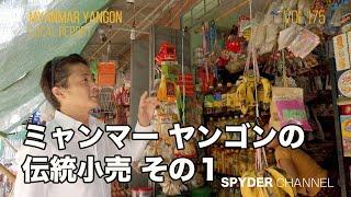 第175回 【現地レポート】ミャンマー ヤンゴンの伝統小売 その1
