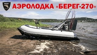 """Аэролодка """"Берег-270""""/Airboat """"Bereg-270"""""""