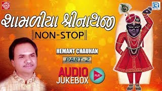 Hemant Chauhan Gujarati Bhajan 2016 | Shamaliya Shreenathji | Part 2 | Nonstop | Shreenathji Bhajan