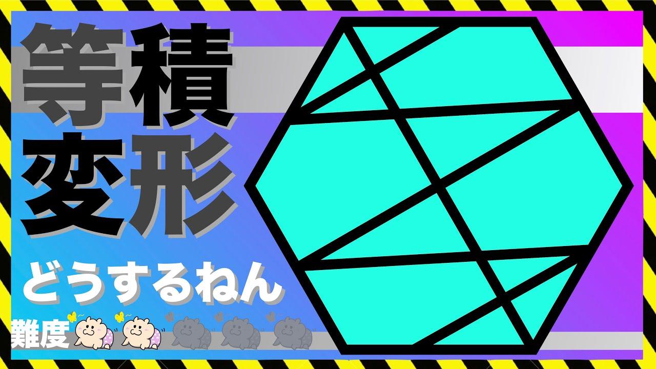 図形問題【等積変形ど〜するねん】正六角形の面積