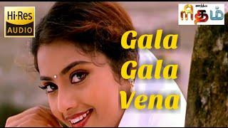 Gala Gala Vena | Rhythm Tamil HD Video Song | Full HD Stereo Audio