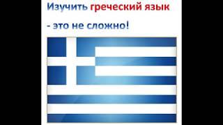 Греческий язык  Курсы греческого языка  Онлайн обучение Skype  Репетиторы  Изучение по уровням