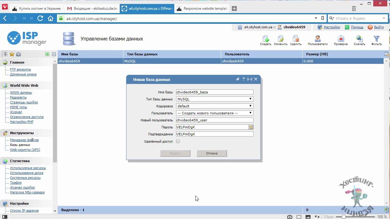 Как создать на хостинге файл хостинг для symfony 2
