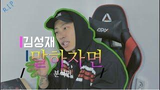 [인물탐구] 그립습니다 김성재 (분석편) feat. 미래에서 온 남자