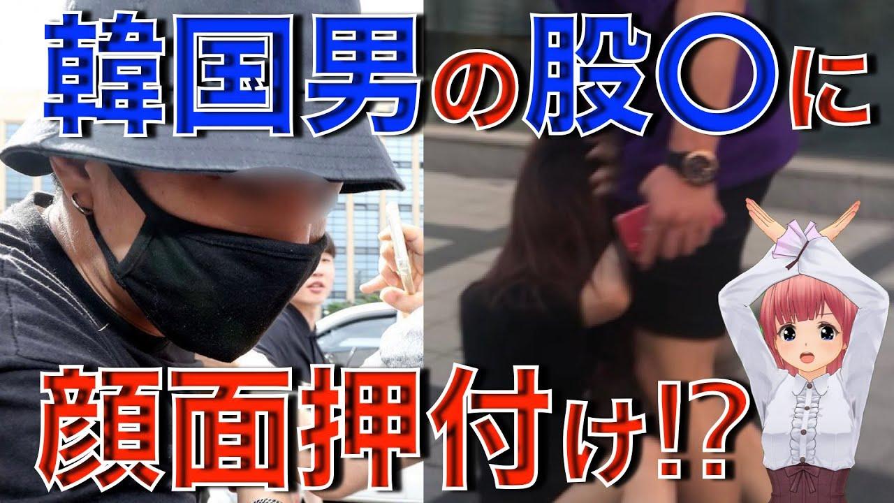 人 事件 暴行 日本 韓国