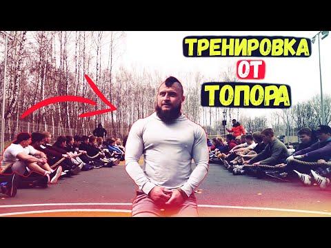 Мотивационная тренировка от МАКСА ТОПОРА в СМОЛЕНСКЕ / Выдержал ли её МАКСИМ БАРАНОВ ?