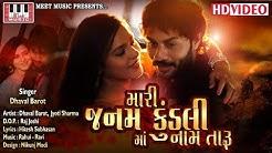 DHAVAL BAROT | Mari Janam Kundlima Naam Taru | Hitesh Sobhasan | Rahul-Ravi | Dhaval Barot Song 2019