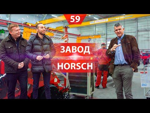 Техника HORSCH. Новый модельный ряд. Майкл Хорш об агробизнесе в Украине