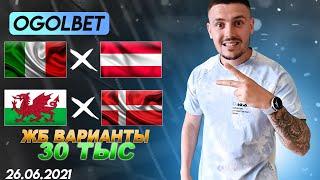 Италия Австрия Уэльс Дания прогноз на сегодня прогноз на футбол