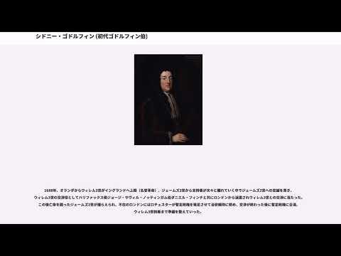 シドニー・ゴドルフィン (初代ゴドルフィン伯) - YouTube