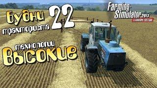 Высокие технологии - 22ч Farming Simulator 2013(Наноматериалы, высокотехнологические образцы техники, космическая эра.. Как это влияет на с/х? Купить Farming..., 2014-09-27T12:18:46.000Z)
