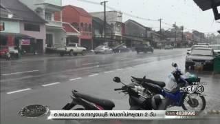 เรื่องเล่าเช้านี้ อุตุฯระบุภาคใต้ยังคงมีฝนตกหนักบางแห่ง กทม.-ภาคกลางมีฝนเล็กน้อย