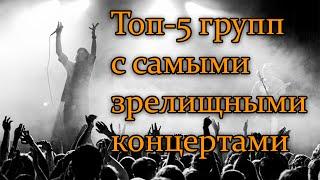 Топ-5 групп с самыми зрелищными концертами