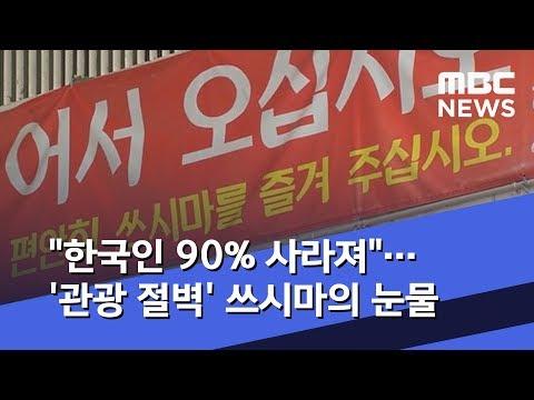韓国メディア「韓国人が来なくなり崖っぷちの対馬」→韓国人「対馬はもともと日本領土ではなかった」「韓国に土地を返せ」