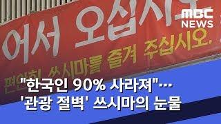 """""""한국인 90% 사라져""""…"""