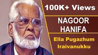 Ella Pugazhum Iraivanukku - by Isai Murasu Nagoor EM Hanifa