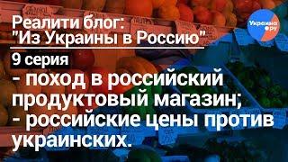 Из Украины в Россию #9: поход за продуктами в российский магазин