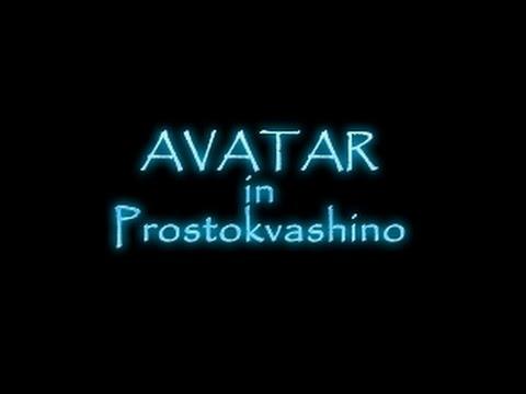 Avatar In Prostokvashino (english Version)