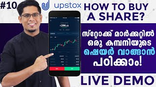 [Live Demo] How to Buy A Company's Share from Stock Market? Learn Share Market Malayalam Ep 10