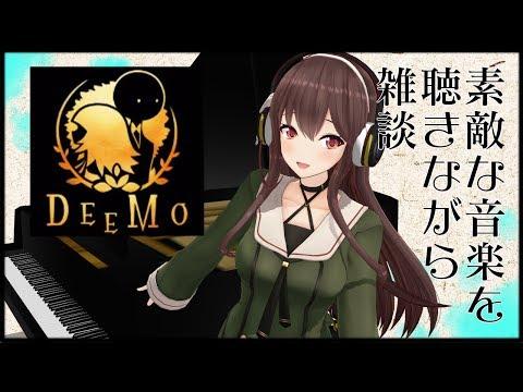 【DEEMO(switch版)+雑談】音楽を聴いてまったり雑談🎹【アイドル部】