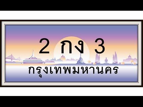 ทะเบียนรถ เลข 2 , 3 , 4 , ขายเลขทะเบียนรถ เลข 2 , 3 , 4 , โดย 88เลขดีทะเบียนรถ