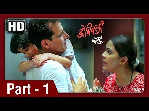Dombivli Fast - 1/12 - Sandeep Kulkarni & Shilpa Tulaskar - Superhit Marathi Movie HD