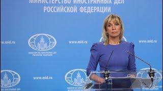 Брифинг М.В.Захаровой, 25 января 2018 года