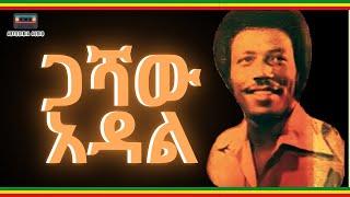 Download ጋሻው አዳል ሙሉ ካሴት   Gashaw Adal Full Album (Ethiopian Music)