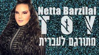 Netta - TOY - Israel - Eurovision 2018 HEBSUB | מתורגם לעברית