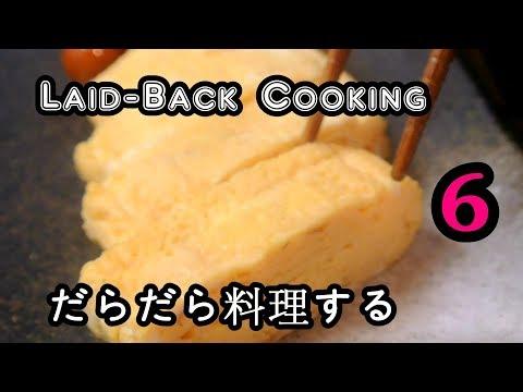 Laid-Back Cooking 6 : Dashi-Maki-Tamago Breakfast