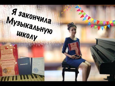 Я закончила музыкальную школу!!!//Выпускной из музыкальной школы