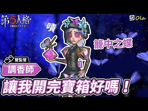 【第五人格】🎭調香師-籠中之蝶:讓我開完寶箱好嗎!【歐拉】Identity V