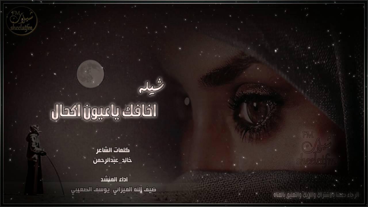 شيلات خالد عبدالرحمن mp3 تحميل