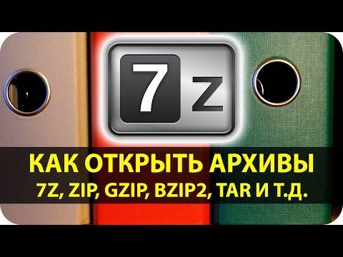 Чем открыть архив (7-Zip)