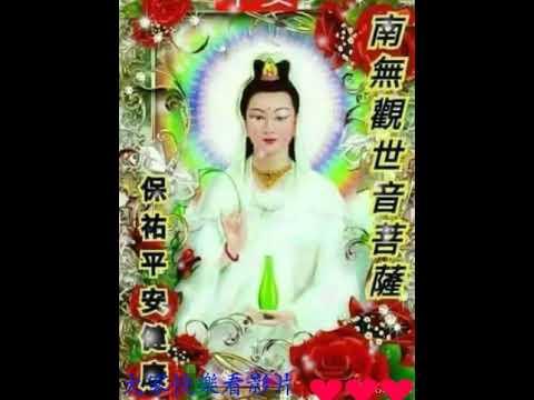 觀世音菩薩靈感歌 - YouTube