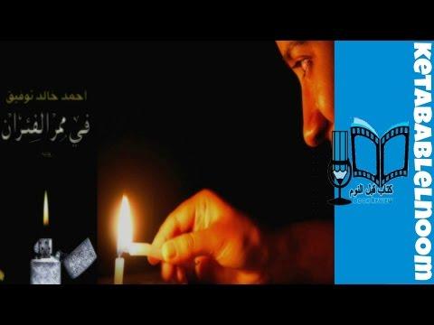 رواية في ممر الفئران للكاتب أحمد خالد توفيق Ahmed Khaled Towfik - مراجعة كتاب - كتاب قبل النوم
