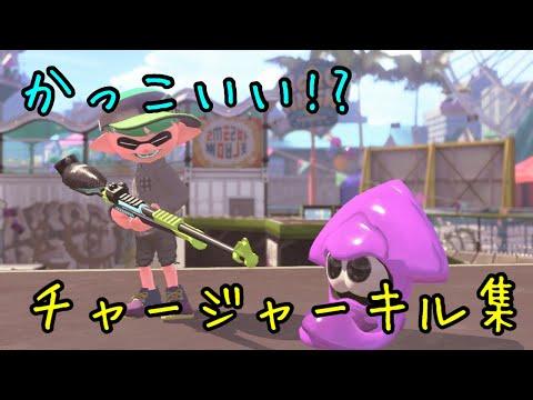 【Splatoon2】かっこいい!?チャージャーキル集×秒針を噛む[kill collection]【ウデマエX】