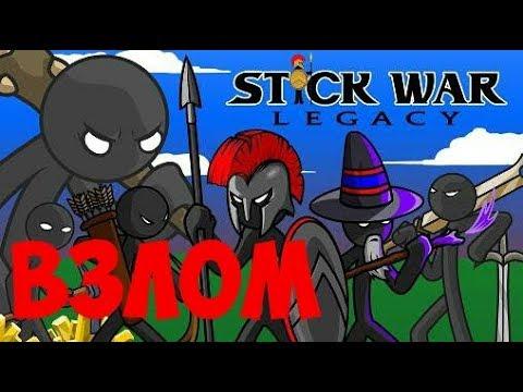 Взлом игры Stick War: Legacy