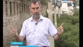Секреты в самом сердце Ставрополя