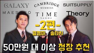 50만원대 이상 중고가 정장 브랜드 서열 총정리!! (…